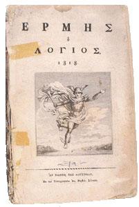 [Προμετωπίδα του περιοδικού Ερμής ο Λόγιος, που εκδόθηκε στη Βιένη (1811-1821).]