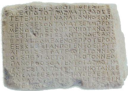 [Υλικά γραφής: μάρμαρο.Το μοιραίο ψήφισμα του Δήμου Αθηναίων για την προετοιμασία της Σικελικής εκστρατείας (415 π.Χ.).]
