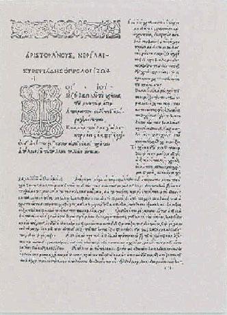 [Οι κωμωδίες του Αριστοφάνη στην έκδοση του Άλδου Μανούτιου (Βενετία, 1498)]
