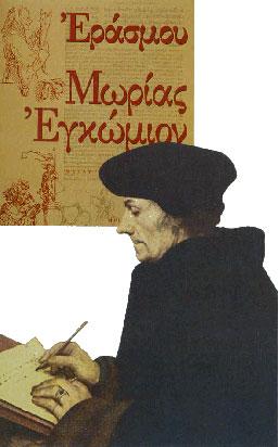 [Ο Έρασμος (1466-1536). Ελαιογραφία του Hans Holbein του Νεοτέρου (Παρίσι, Λούβρο) και το εξώφυλλο της ελληνικής έκδοσης του έργου 'Μωρίας Εγκώμιον', σε μετάφραση Στρατή Τσίρκα.]