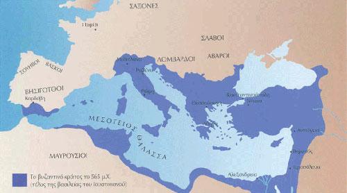 [Η έκταση της Βυζαντινής Αυτοκρατορίας στο τέλος της βασιλείας του Ιουστινιανού (565).]