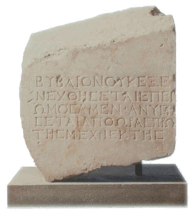 [Η επιγραφή (SEG, XXI, 500) στη μαρμάρινη πλάκα φαίνεται ότι αναφέρεται στον κανονισμό λειτουργίας της βιβλιοθήκης που ιδρύθηκε στην Αγορά των Αθηνών με δωρεά του Τίτου Φλάβιου Πανταίνου (1ος αι. μ.χ.).Το λάθος στο 'ανυγήσεται' (υ αντί οι) δηλώνει ότι η δίφθογγος οι είχε συμπέσει στην προφορά με το υ/ϋ.]