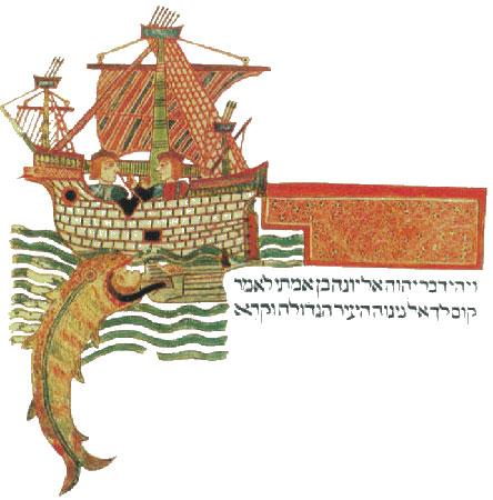 [Ο προφήτης Ιωνάς και το κήτος. Μικρογραφία από εβραϊκό χειρόγραφο που φιλοτεχνήθηκε στην Ισπανία τον 15ο αιώνα.]